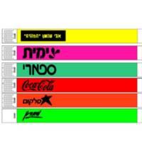 צמידי נייר מודפסים - לוגו